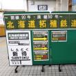 北海道拓殖鉄道2018展 ~開線90年・廃線50年~