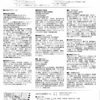 2016年9月25日(日) 尾高ファミリーTalk&Musicコンサート