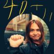 11月2日(金) 福島/福島ライブ ソールドアウトのお知らせ