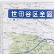 『世田谷区全図』最新版ができました。バス路線も載っていて便利です。区民は無料でもらえます。