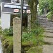 道標右0188  右 神護寺和気公墓方面  清瀧愛宕保津峡方面  槙尾、栂尾、北野方面