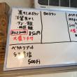 【バリバリジョニーPRESENTS「シャケポタージュ味噌ラーメン」】らー麺屋バリバリジョニー@行徳☆ベジポタとシャケの融合