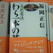 福岡正信さんの本がいっぱい!三省堂書店・神保町本店、5階=『百姓夜話』など、4階特設コーナー「アメイジング・アジア」=『緑の哲学』『わら一本の革命』&小冊子『アジアへのとびら』