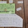 1945年産まれの議事録 出汁~(^ 67 - )-☆