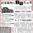 日本の裁判とIT化