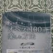 園田隆一郎の「オペラを100倍楽しむ方法」
