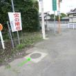 水戸の水準点(2)