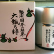 茶雅馬教室特製 無病息災シーリーズ抹茶「六瓢の緑」