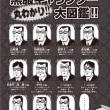 カイジ:帝愛グループ 黒服バイト募集中!