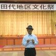 11/12日 秋田県田代文化祭にハーモニカで出演