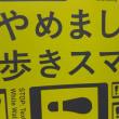 【通達!あおり運転の撲滅!大賛成】