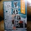 藤高製菓、黒糖饅頭っ!><