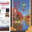 軽井沢のいろいろ 軽井沢の紅葉が始まったよ・・(^_^)/