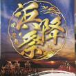 【再掲】『暁の祭典 茅ヶ崎海岸 浜降祭』のポスター 残り僅かです