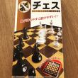 今年は『チェス』も♪(普通の日記)