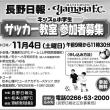 参加者募集のお知らせ!