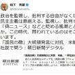 朝日新聞・松下秀雄「政治を批判する者を「偽ニュース」などと貶める風潮とどう戦うか」wwwwwww