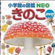 『小学館の図鑑NEO きのこ』