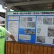 パネル「競馬場・福山市体育館・五本松公園界隈回想写真」据え付け作業完了