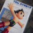 鉄腕アトムと東京電機大学