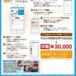 10月のPICKUPジャーナル『クリーニング店専用アプリ』