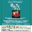 5月11日(金)震災月命日集会 さんりくナイト 鎮魂のオープンマイク&トーク