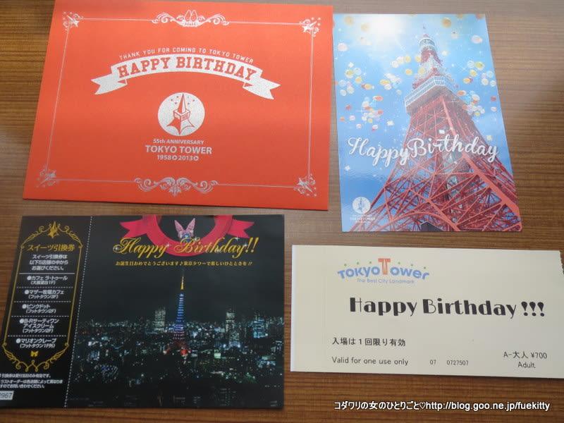 東京タワー「バースデーパック」☆お誕生日は東京タワーで
