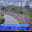 おきなわマラソンの特集