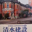 トッポパパの日本気まぐれ紹介、  その215 『横浜開港の歴史を訪ねて、三塔物語』 その10