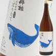 15日(日)は、ポイントUP 5倍 \新酒の季節到来/ 酔鯨(しぼりたて)予約受付開始!@西寅