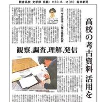 朝倉高校史学部 その2