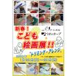information / 新春こども絵画展 / 1月22日(月)より!