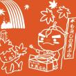 「箕面のてぬぐい2018」が完成!おみやげやプレゼントにどうぞ!