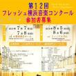 《第12回フレッシュ横浜音楽コンクール》申込受付はじまりました。