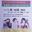 41回生演奏とのふれあいコンサートのお知らせ!!