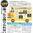 TPPは「乗ったら降りられないバス」だ!