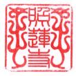ぶらり旅・竹原の町並み保存地区④照蓮寺(広島県竹原市)