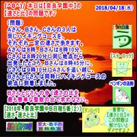 【速さと比】[奈良学園中2018年]【算数・数学】[受験]【算太・数子の算数教室】