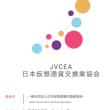 日本仮想通貨交換業協会が、自主規制ルール案をまとめた。