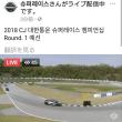第1戦: 予選日 2018.04.21 (追記あり)