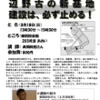辺野古の「市民ら」の正体、依田さんを告発した奥間氏はプロ活動家!