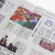 雛人形の十二段屋人形店が中国新聞に掲載されました