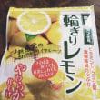 輪ぎりレモン(南信州菓子工房)
