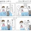 ひとり旅2017(4)