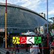 桑田佳祐LIVE TOUR 2017 【がらくた】東京ドーム最終日