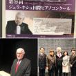 第9回ジュラ・キシュ国際ピアノコンクール The9th.Jyula Kiss International Piano Competition