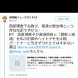 高須、西原両氏に対するあまりに酷いリテラ記事とツイート