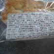 サックリ香ばしいアーモンドクッキーツイスト ファミリーマート