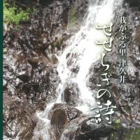 「せせらぎの詩」水源地写真集を販売中!
