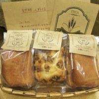 「カシーナ・イル・キッコ」さんの「米粉パン」届きました♪